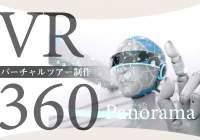 VR360バーチャルツアー制作>(フィリピン・セブ島専門VR制作会社)
