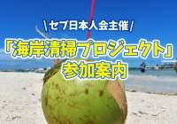セブ日本人会主催「海岸清掃プロジェクト」への参加案内