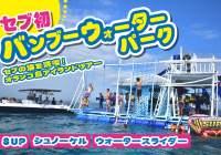 【セブ初!】スピードボートで行くアイランドツアー!!オランゴ島の海に浮かぶバンブーウォーターパーク!