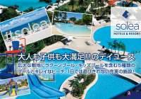 セブ島の穴場リゾート「ソレアホテルズ&リゾーツ」で1日デイユース