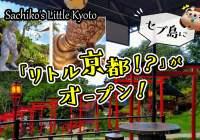 セブ島にリトル京都がオープン!Sachiko's Little Kyoto