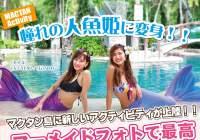 セブ島でマーメイドフォトを体験しよう!憧れの人魚姫に変身!!