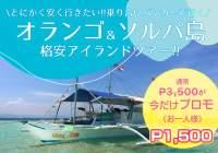 【激安アイランドツアー】ソルパ島&サンビセンテでシュノーケリングを楽しもう!