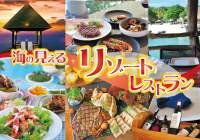 海の見えるリゾートレストラン!おすすめ4選!!(マクタン島)