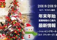 2018-2019「ショッピングモール・スパの営業時間」最新情報(セブ・マクタン)