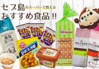 セブ島のスーパーで買えるオススメ食品!