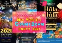 2021 セブ島ニューイヤーイヴ・カウントダウンイベント情報