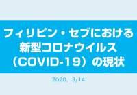 UPDATES on Novel Coronavirus Disease (COVID-19)