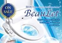 【割引特典あり!】セブでも洗浄便座が簡単に設置できる「BeauLet(ビューレット)」