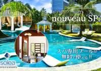 【40%OFF】スパ専用プールが無料で使える!ホテルリゾートスパ「nouveau SPA(ヌーボースパ)」