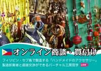 セブ島で製造される「ハンドメイドアクセサリー」をオンライン商談で買付け可能に!