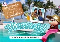 南国リゾート「セブ島」でマーメイドができるお店!&アクティビティー