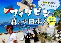 フィリピンで暮らす日本人 移住者に聞くフィリピン海外生活 #03 タガイタイ