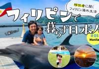 フィリピンで暮らす日本人 移住者に聞くフィリピン海外生活 #05 マニラ