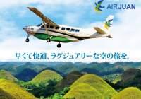 「AIR JUAN」セブ~ボホール線就航プロモキャンペーン!!片道888ペソ!!