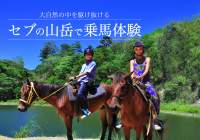 セブ島の山岳で『乗馬体験』安心の日本語ガイド付き!