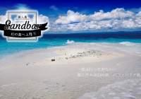【2020年】セブ幻の島(バゴンバヌア島)上陸ツアー!!360度絶景の大パノラマが広がる美しすぎるサンドバーへアイランドホッピング