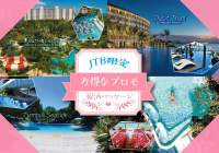 JTB限定プロモ セブ島リゾートホテル期間限定お得な宿泊パッケージ!