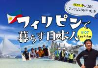 フィリピンで暮らす日本人 移住者に聞くフィリピン海外生活 #07ラスピニャス