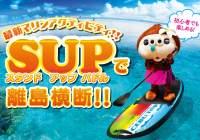 SUP(スタンド アップ パドル)でセブ離島横断!!最新マリンアクティビティ!!