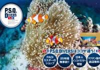 フィリピンで【PADI】にいち早く公認されたセブのダイビングショップ「PSQダイバーズ」
