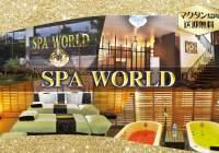 【20%OFF】セブ・マクタン島にニューオープン!アクセス良しのラグジュアリースパ『Spa World 』