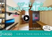 ■セブ・ITパーク|コンドミニアム賃貸物件。VR360バーチャル内見可能!!