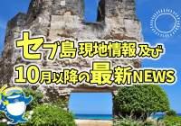 セブ島現地最新情報及び10月以降の最新ニュース