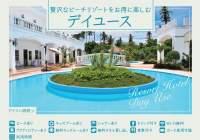 【2020年版】セブ(マクタン島)のおすすめホテルデイユース7選