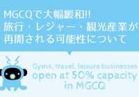 旅行・レジャー・観光産業が再開される可能性。MGCQで大幅緩和