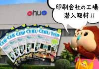セブ島唯一の日系印刷会社TAMIYA CHUO PHILIPPINES,INC.へ潜入取材!!