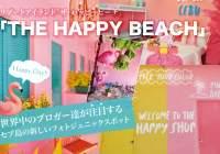 【閉鎖中】世界中のインスタグラマーが注目するセブ島の最新フォトスポット「ハッピービーチ」HAPPY BEACHアイランド!!