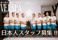 セブ求人≫スパサロン受付・日本人女性スタッフ募集「オーガニックスパサロン「VELSPA(ベルスパ)」