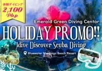 プロモ特価>セブ島体験ダイビング!アフターコロナのダイビングを楽しもう!【Emerald Green Diving Centar】