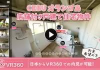 セブ・オランゴ島|店舗付き住宅、一戸建て中古物件。VR360バーチャル内見可能!!