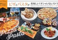 ピザ・パスタがおいしいセブ・マクタン島のレストラン6選