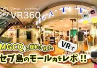 セブ島の今をVR360でバーチャル体験!「アイランドセントラルマクタン」編