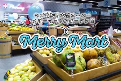 MerryMart(メリーマート) #