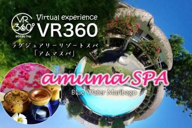 セブ島リゾートスパ「amuma SPA」をVR360バーチャルツアーで体験