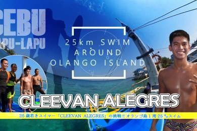 【セブ島】25歳若きスイマー「CLEEVAN ALEGRES」の挑戦!!