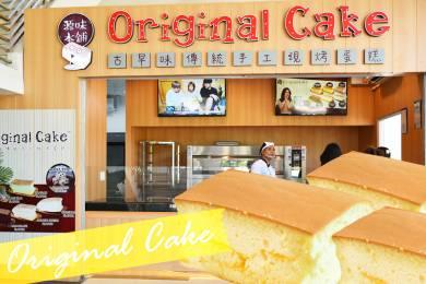 源味本舗 Original Cake #