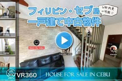 セブ島|一戸建て中古物件販売。VR360・動画で内見可能!!