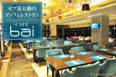 セブ最大級のブッフェレストラン「CAFE bai」平日ランチ888ペソ
