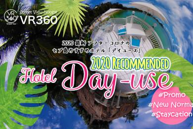 2020 Recommended Resort Hotel in Cebu - Day use. The latest information after corona.