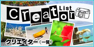 Creator List